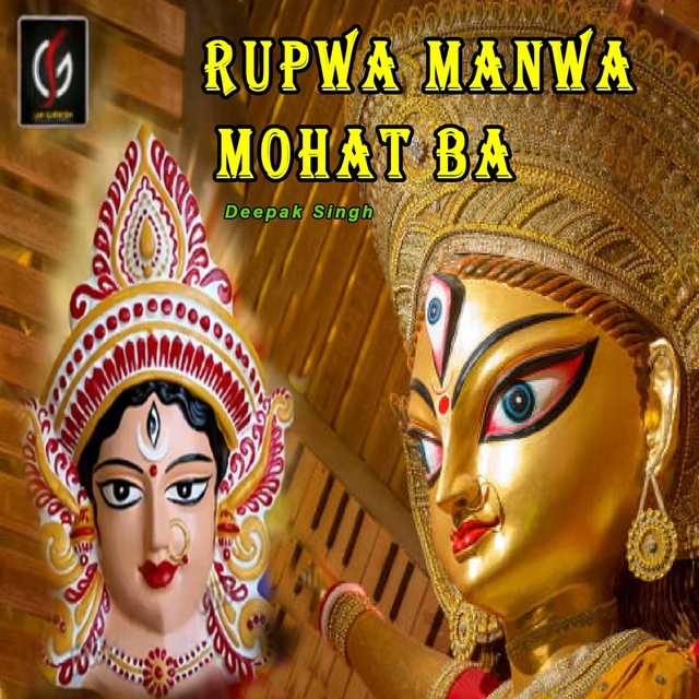 Rupwa Manwa Mohat Ba