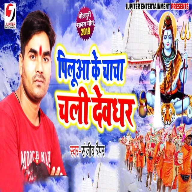 Pilua Ke Chacha Chali Devghar
