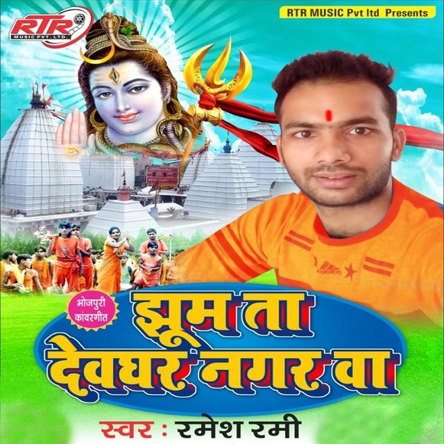 Jhum Ta Devghar Nagar Va