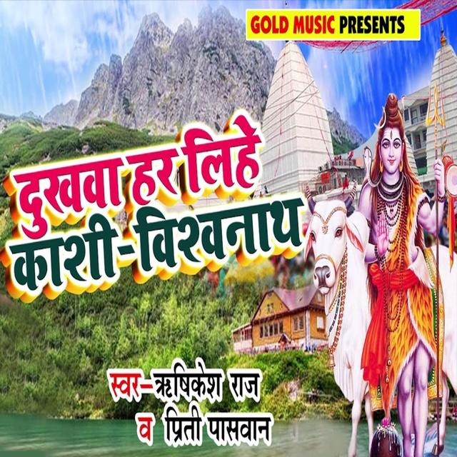 Dukhwa Har Lihe Kashi Vishwanath