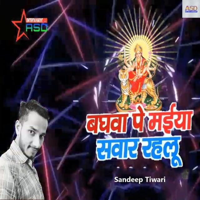 Bhaghwa Pe Maiya Sawar Rahelu