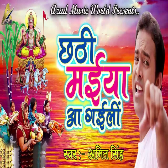 Couverture de Chhathi Maiya Aa Gaili