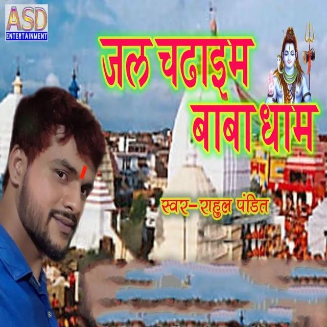 Jal Chadhaim Baba Dham