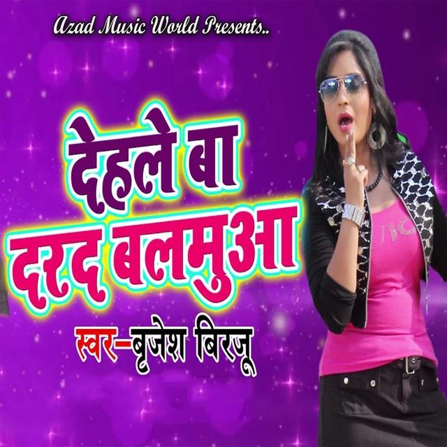 Dehle Ba Dard Balamuya