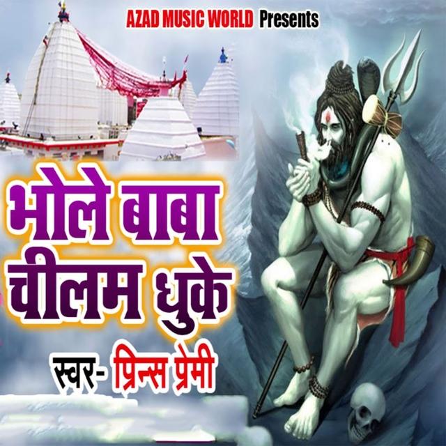 Bhole Baba Chilam Dhuke