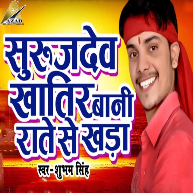 Couverture de Surujdev Khatir Bani Rate Se Khada