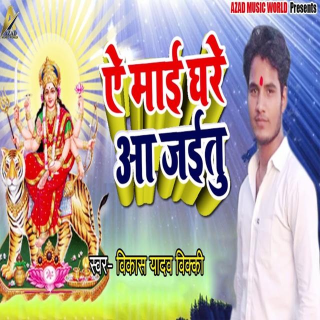 Couverture de Ye Mai Ghare Aa Jaitu