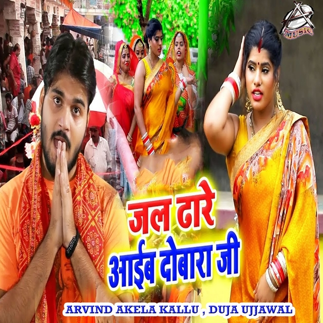 Jal Dhare Aaib Dobara Ji