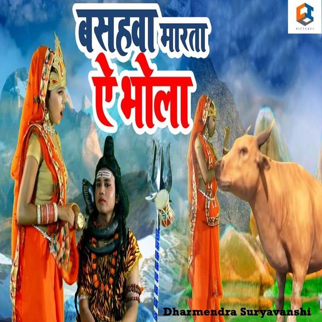 Basahwa Marata Ae Bhola