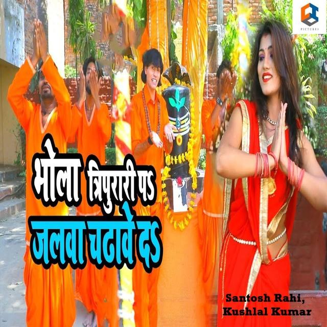 Bhola Tripurari Pa Jalawa Chadhawe Da