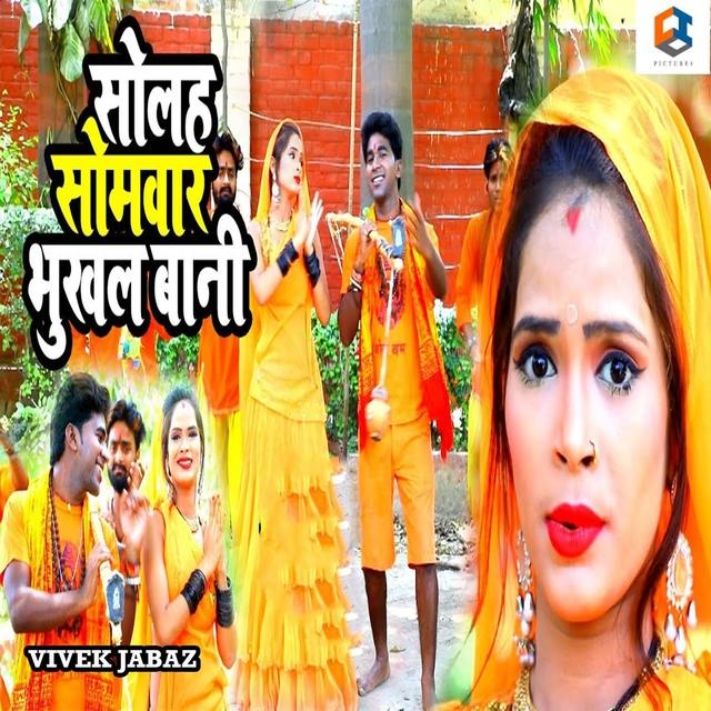 Solah Somvar Bhukhal Bani