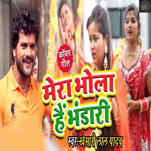 Couverture de Mera Bhola Hai Bhandari