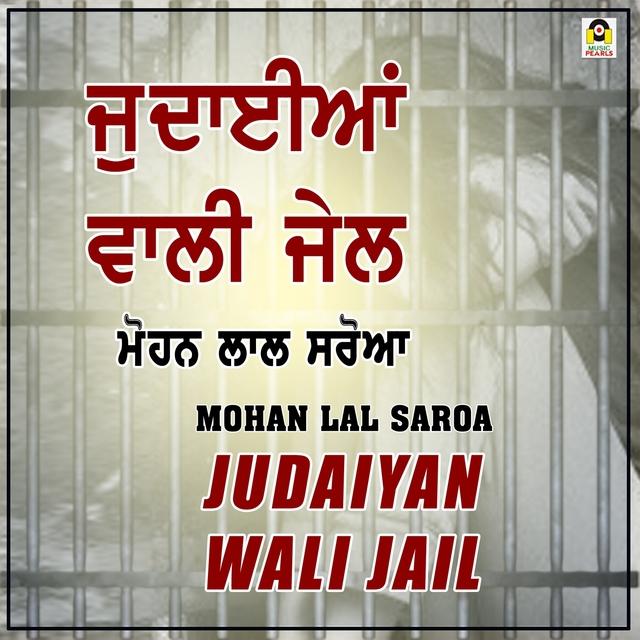 Judaiyan Wali Jail