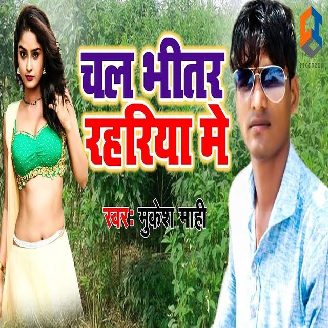 Chal Bhitar Rahariya Me