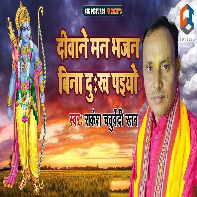 Deewane Man Bhajan Bina Dukh Paiyo