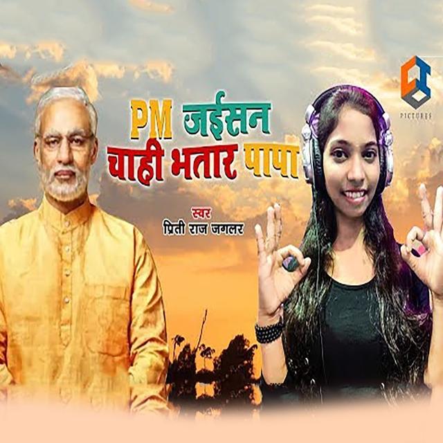 Pm Jaisan Chahi Bhatar Papa