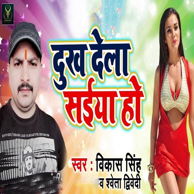 Dukh Dela Saiya Ho