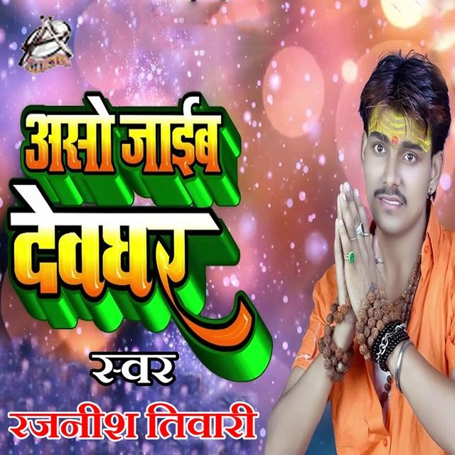 Asho Jayib Devghar