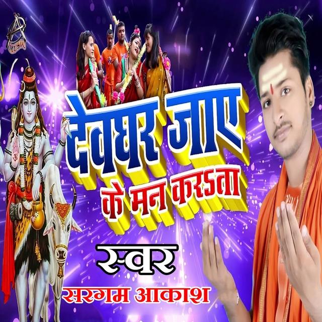 Devghar Jay Ke Man Karta