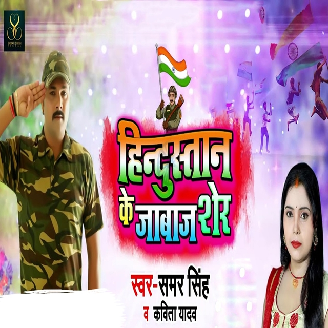 Hindustan Ke Jabaj Sher