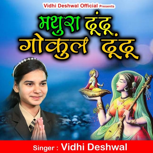 Mathura Dhundu Gokul Dhundu
