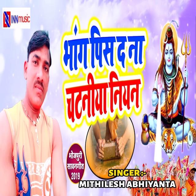 Bhang Pis da Na Chataniya Niyan