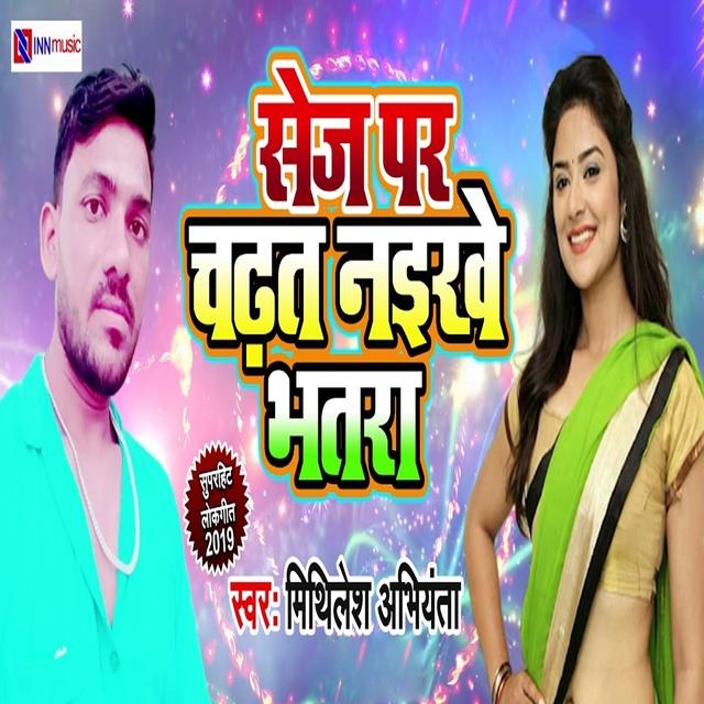 Sej Par Chadhat Naikhe Bhatra