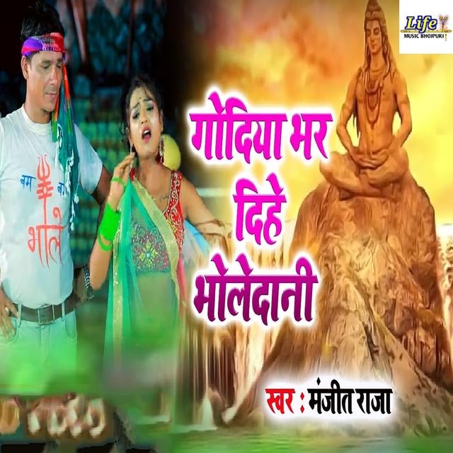 Godiya Bhar Dihe Bholedani
