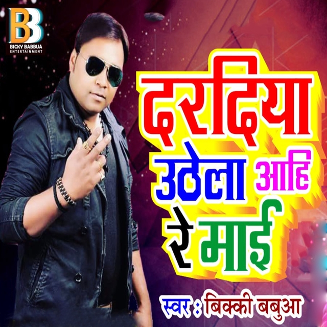 Dardiya Uthela Aahi Re Mai