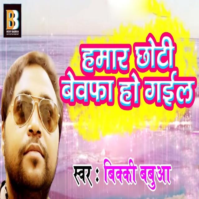 Humar Chhothi Bewafa Ho Gail