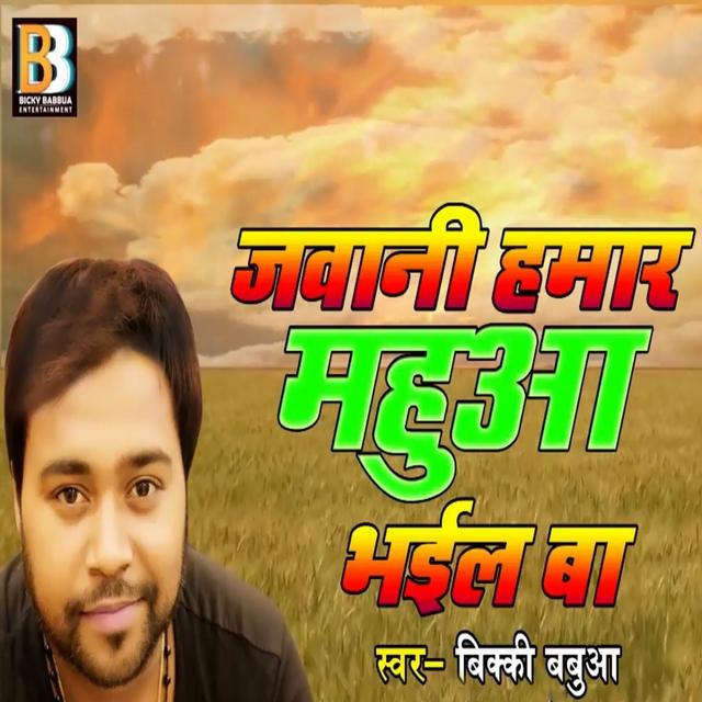 Jawani Humar Mahuya Bhail Ba