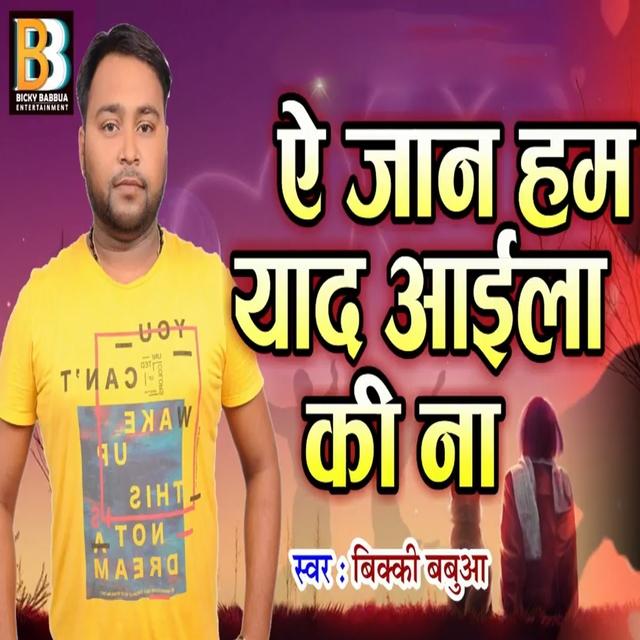 Ae Jaan Hum Yaad Aaila Ki Na
