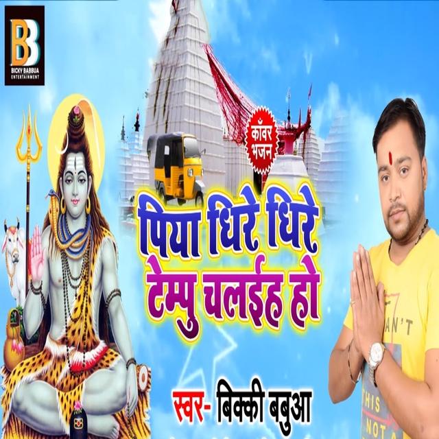 Piya Dheere Dheere Tempu Chalai Ho