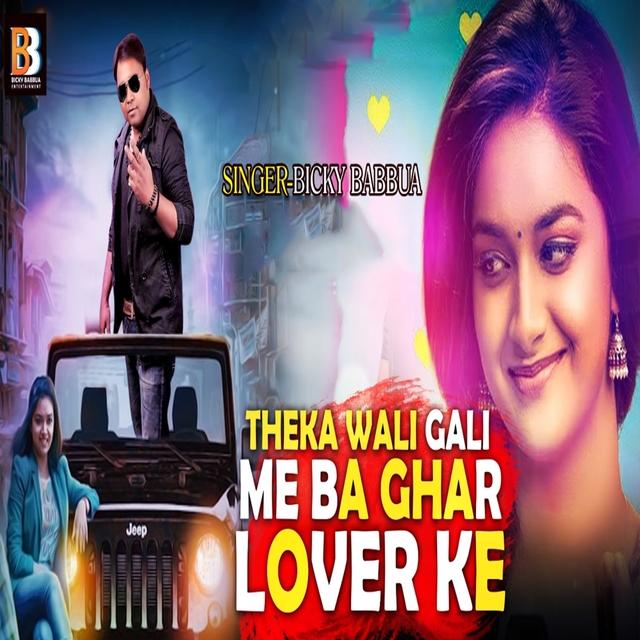 Theka Wali Gali Me Ba Ghar Lover Ke