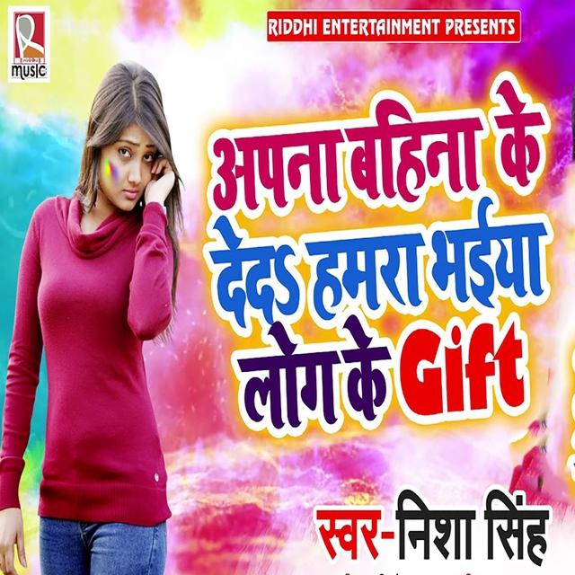 Apna Bahina Ke Deda Humra Bhaiya Log Ke Gift