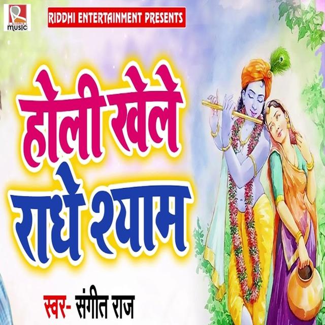 Holi Khele Radhe Shyam