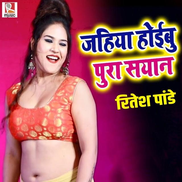 Jahiya Hoibu Poora Sayaan