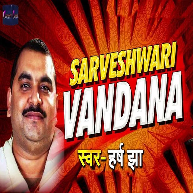 Sarveshwari Vandana