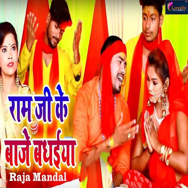 Ram Ji Ke Baaje Badhaiya