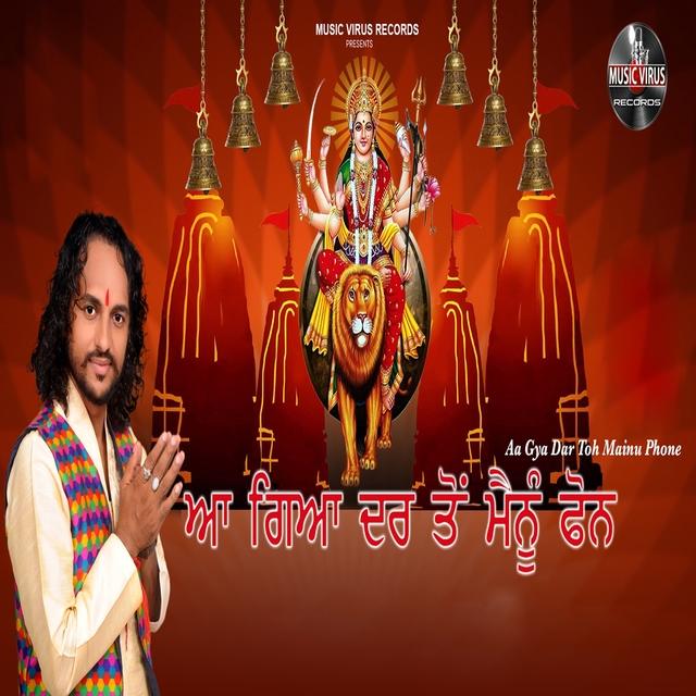 Aa Gya Dar Toh Mainu Phone