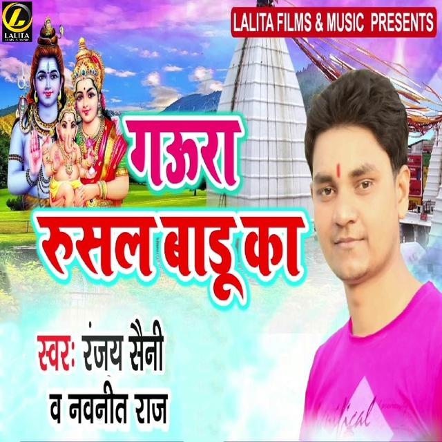 Gaura Rusal Badu Ka
