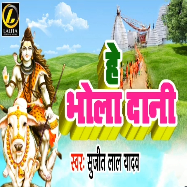 He Bhola Dani