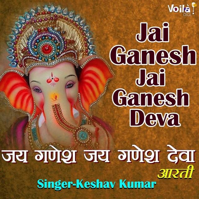 Jai Ganesh Jai Ganesh Deva