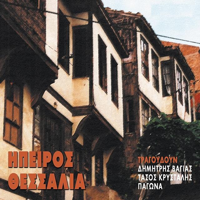 Ipeiros - Thessalia