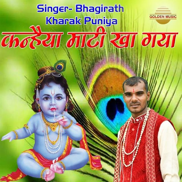 Couverture de Kanhiya Maati Kha Gaya