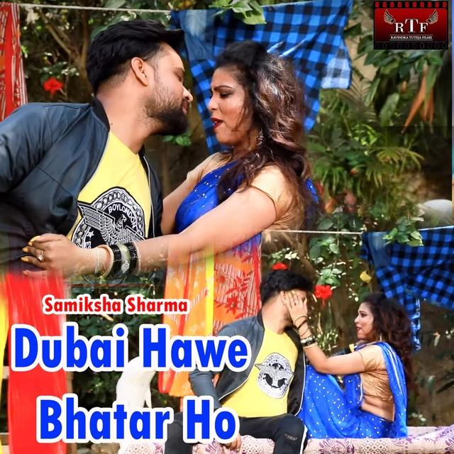 Dubai Hawe Bhatar Ho