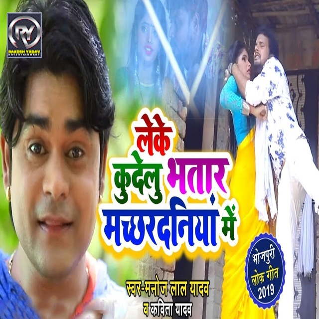 Leke Kudelu Bhatar Machhardaniya Me