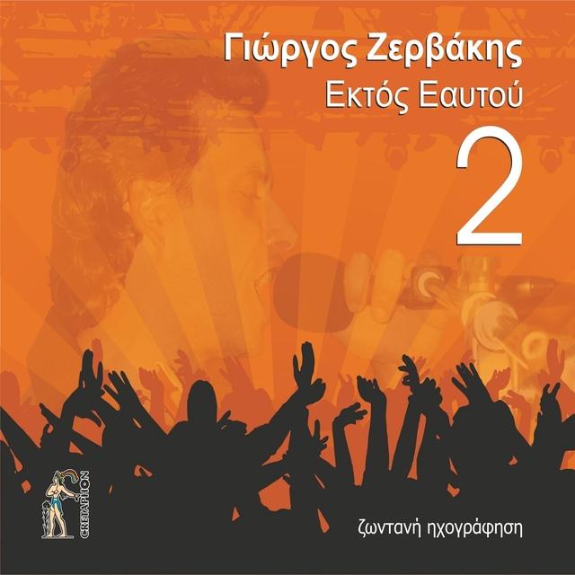 Ektos Eaftou 2