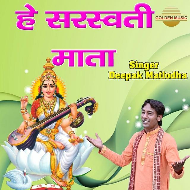 Couverture de Hey Saraswati Mata
