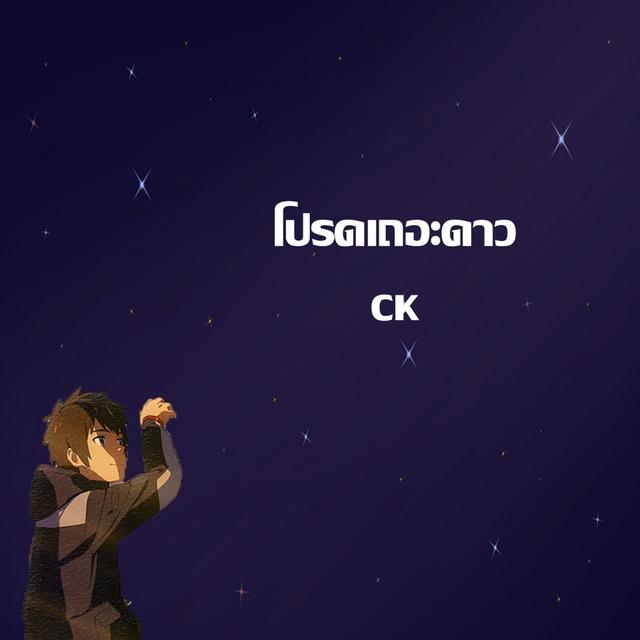 โปรดเถอะดาว